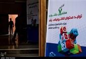 مراسم اختتامیه هفتمین جشنواره تولید محتوای الکترونیکی رشد