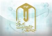 پیام تسلیت جامعه روحانیت مبارز در پی درگذشت آیت الله مصباح