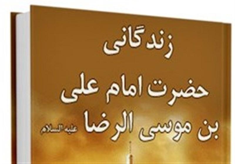 کتاب زندگانی امام رضا(ع) شامل شرح حال، مناظرات اعتقادی و کلامی با مخالفین اسلام