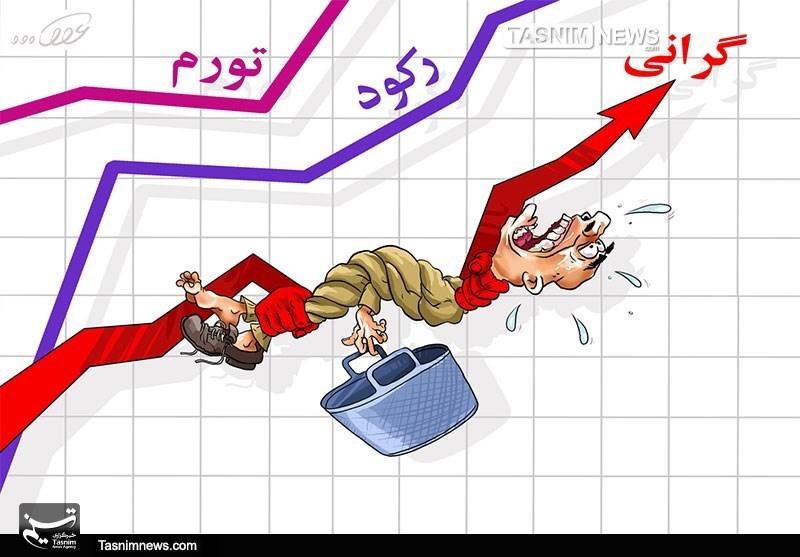 کاریکاتور/ گرانی، تورم، رکود در سبد مردم