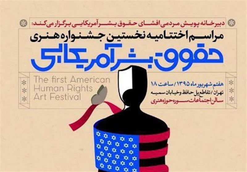 حقوق بشر امریکایی