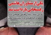 فوتوتیتر/ یکی از مشاوران هاشمی رفسنجانی بازداشت شد