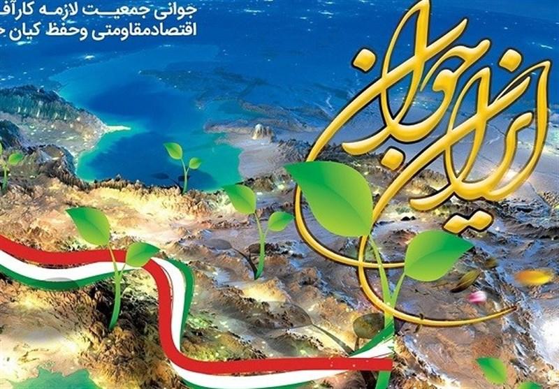 ایران جوان