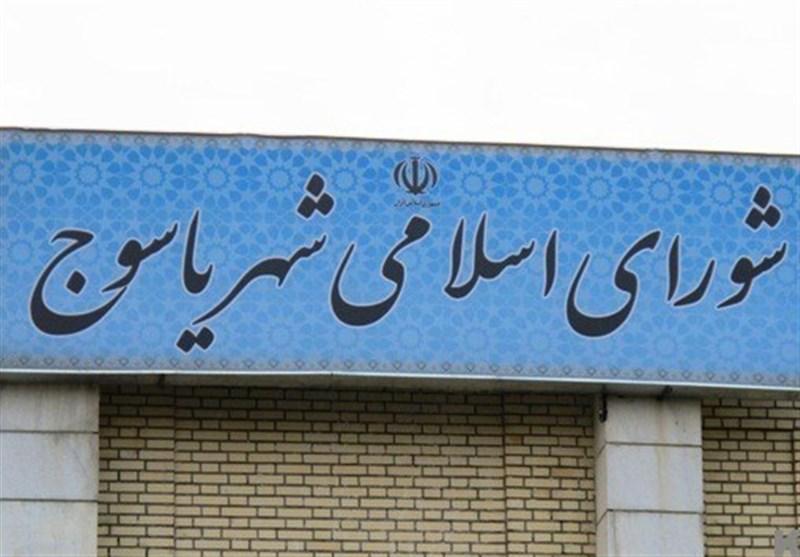 شورای شهر یاسوج