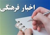 پربینندهترین اخبار گروه فرهنگی تسنیم در 22 مردادماه 1399