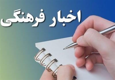 اخبار پربازدید فرهنگی در 24 ساعت گذشته+ لینک