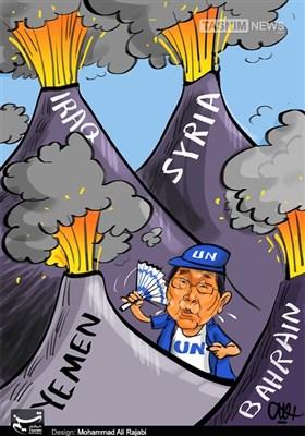 کاریکاتور/ واکنش سازمانمللی به بحرانهای خاورمیانه!