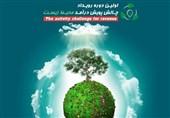 رویداد ملی کارآفرینی «چالش پویش درآمد محیطزیست» در رشت برگزار میشود