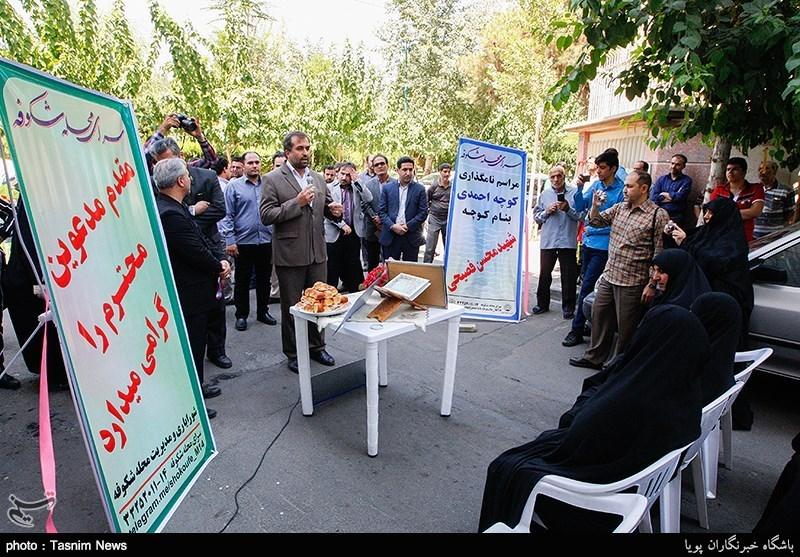 مراسم نامگذاری کوچه بنام شهید محسن فصیحی