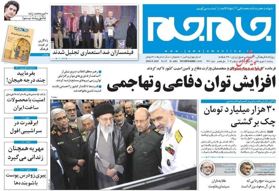 گروه تلگرام همدان