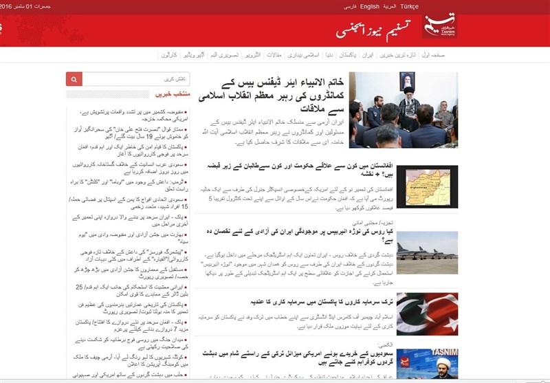 تسنیم خبر رساں ادارے کا شعبہ اردو مشہد مقدس میں افتتاح ہو نے جا رہا ہے