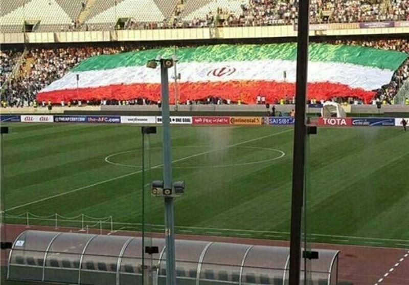 اعلام نحوه خرید بلیت برای تماشای خانوادگی بازی ایران - اسپانیا در ورزشگاه آزادی