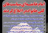 فوتوتیتر/ امام خامنهای سیاستهای کلی خانواده را ابلاغ کردند