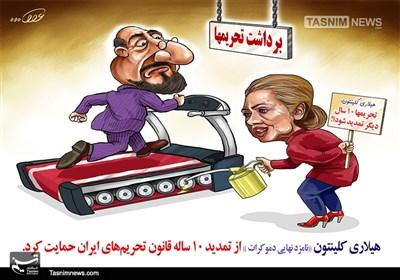 کاریکاتور/ تمدید 10 ساله تحریمهای ایران!!!