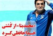 فوتوتیتر/محمد بنا از سرمربیگری تیم ملی کشتی فرنگی کنارهگیری کرد