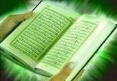 دوره آمورشی حفظ و مفاهیم قرآن کریم در کاشان برگزار میشود