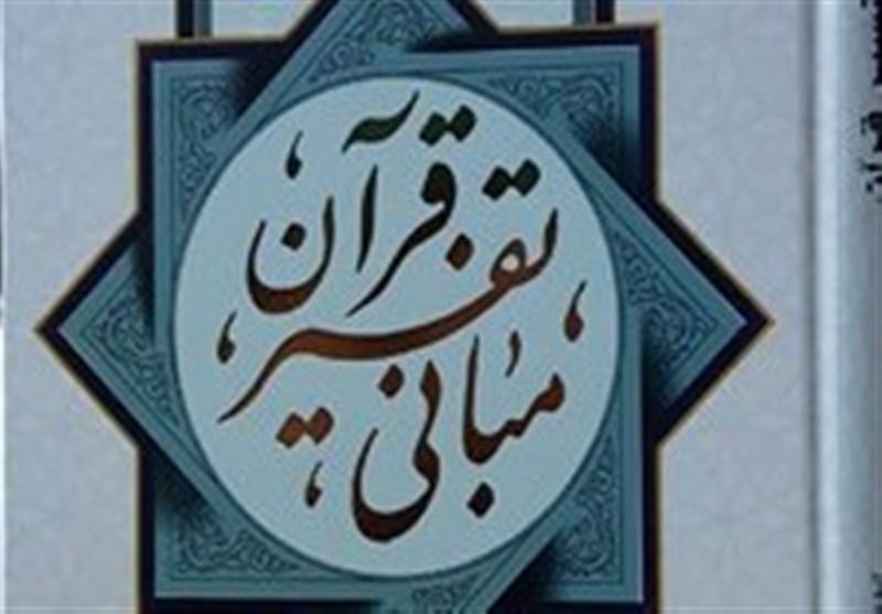 کتاب جدید آیتالله مکارم شیرازی در حوزه تفسیر قرآن + فایل PDF