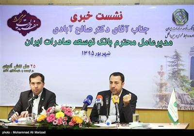 نشست خبری دکتر صالح آبادی مدیر عامل بانک توسعه صادرات