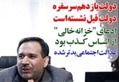 فوتوتیتر/حسینی: دولت یازدهم سر سفره دولت قبل نشسته