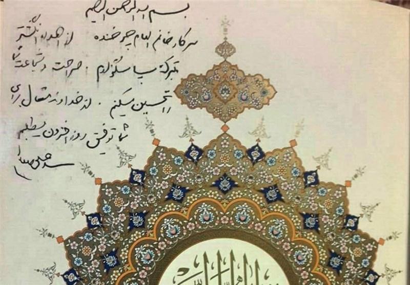 خانم چرخنده! این آیات را از قرآنی که هدیه گرفتید بخوانید آرام میشوید