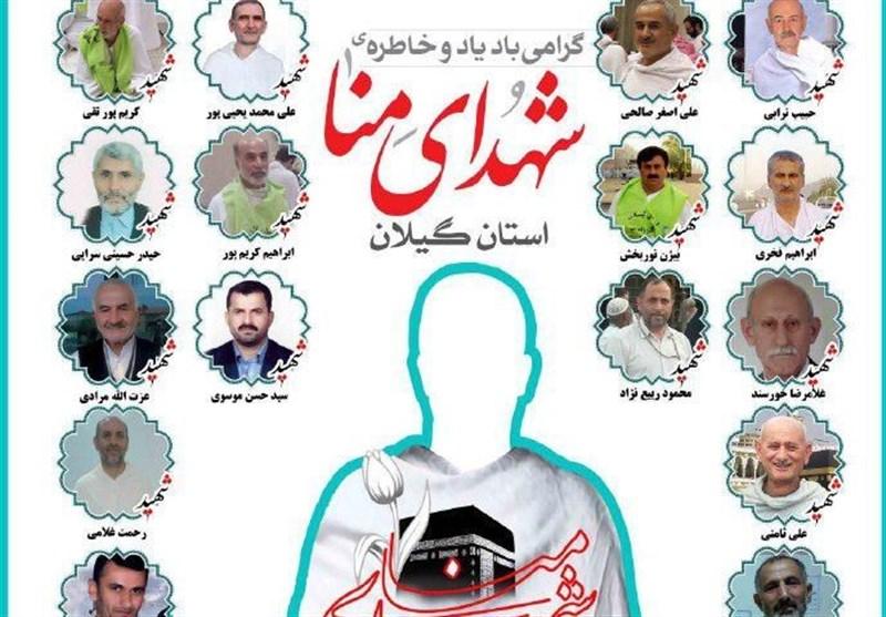 بزرگداشت شهدای فاجعه منا در استان البرز برگزار میشود