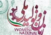 حضور 13 تولید کننده جدید در نهمین نمایشگاه زنان و تولید ملی