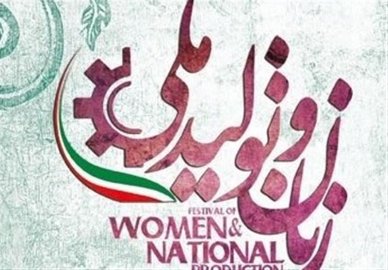 زنان و تولید ملی