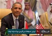 فروش تسلیحات؛ بزرگترین میراث دولت اوباما