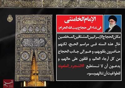 نداء قائد الثورة الإسلامیة لحجاج بیت الله الحرام بالعربیة