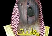 وهابیت