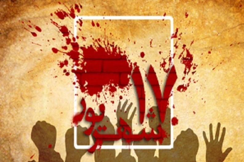 مراسم بزرگداشت شهدای 17 شهریور در همدان برگزار میشود