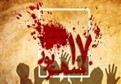 جزئیات مراسم ویژه 17 شهریور تهران اعلام شد