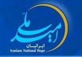 امید ملی ایرانیان
