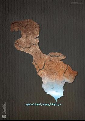 طرح/دریاچه ارومیه را نجات دهید