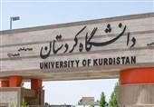 «بستههای تشویقی و خوابگاه رایگان» به دانشجویان دانشگاه کردستان اختصاص مییابد