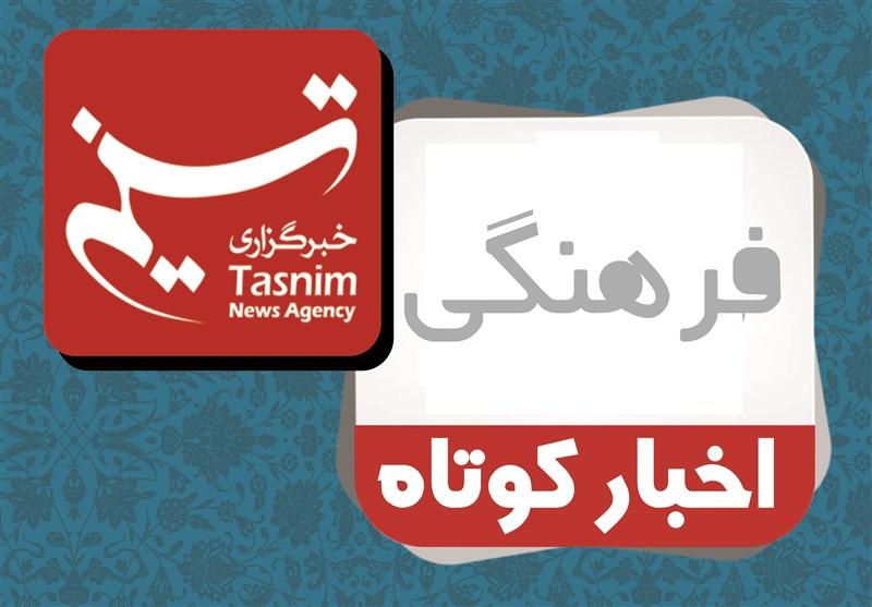 اخبار کوتاه فرهنگی / حبر کوتاه فرهنگی