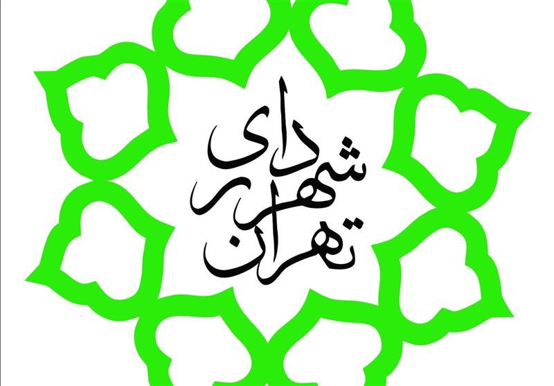 بدهی 28 سازمان تابعه شهرداری تهران به صندوق ذخیره کارکنان
