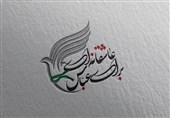 عاشقانه ای برای عباس