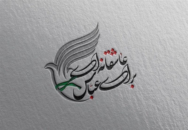 تیزر جدید «عاشقانهای برای عباس» منتشر شد