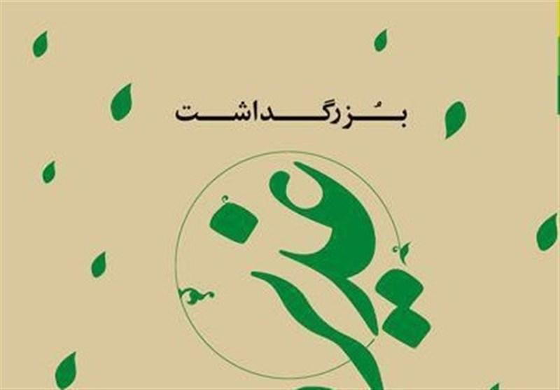 کتاب «بزرگداشت غدیر و عاشورا در سیره و بیان امام رضا (علیه السلام)» منتشر شد