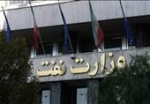 تجمع دانشجویی وزارت نفت