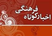 اخبار کوتاه فرهنگی کرمان
