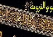 آیا امام حسین اعمال حج را نیمهکاره رها کرد؟