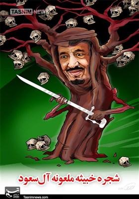 کاریکاتور/ شجره خبیثه ملعونه آلسعود