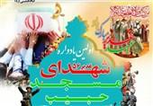 نخستین یادواره شهدای عید غدیر سال 56 در شیراز برگزار میشود
