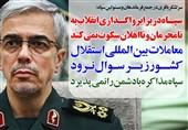 فوتوتیتر/سرلشگر باقری:سپاه در برابر واگذاری انقلاب به نامحرمان و نااهلان سکوت نمیکند