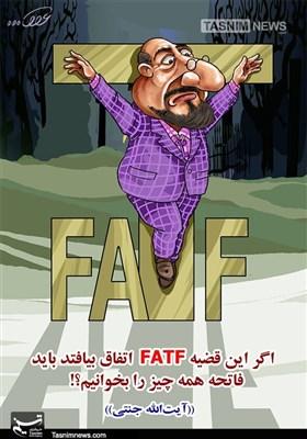 """کاریکاتور/ تبعات خطرناک """"FATF"""""""