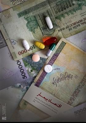 طرح/ اقتصاد بیمار