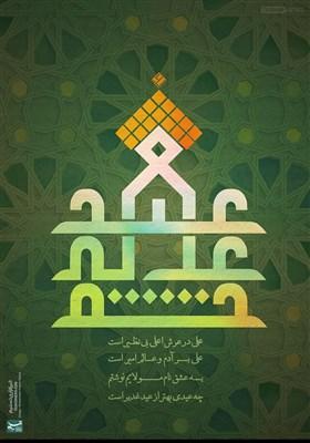 غدیر، بهترین عید
