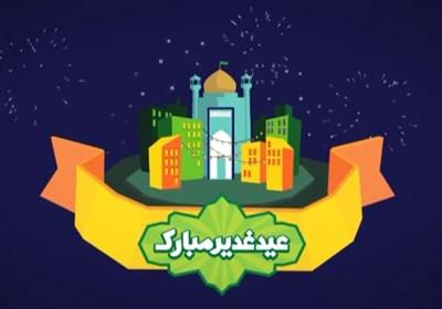 موشن گرافیک «عید غدیر»